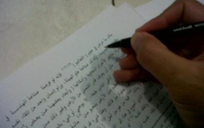 Edisi V: Syarat Wajib Bagi Pembaca Filsafat
